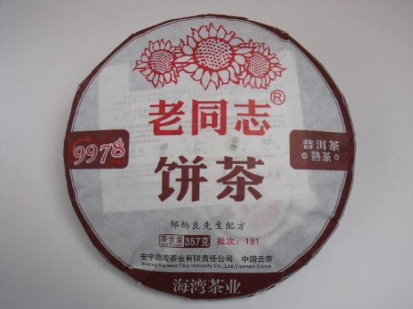 画像1: 雲南七子餅茶【約357g】2018年産 [熟茶] (1)